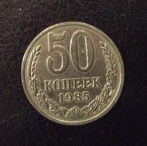50 копеек 1985 год.Погодовка СССР.