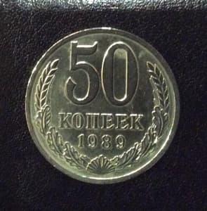 50 копеек 1989 год.Погодовка СССР.