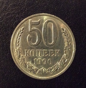 50 копеек 1990 год.Погодовка СССР.