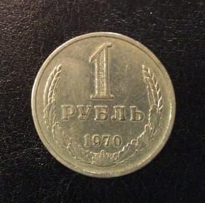 1 рубль 1970 год СССР годовой.Погодовка 1961-1991.