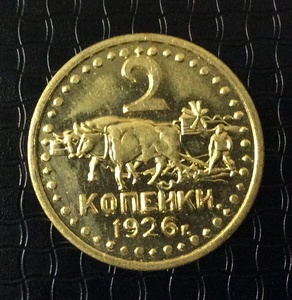 """2 копейки 1926 СССР """"Пахота""""пробная латунь (копия)"""