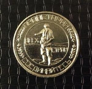 """1 копейка 1926 СССР """"Освоение целины"""" пробная никель (копия)"""