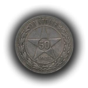 50 копеек (полтинник) 1921 год (А.Г).Звезда.РСФСР.Серебро.XF.