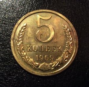 5 копеек 1969 год UNC (R).Погодовка СССР.