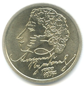 1 рубль 1999 Пушкин ммд UNC.Монета РФ