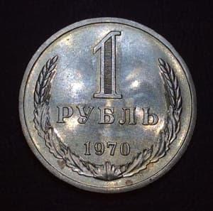 1 рубль 1970 год СССР UNC штемпельный.Погодовка 1961-1991.