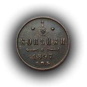 1/2 копейки 1897 год спб.Николай II.Медь.