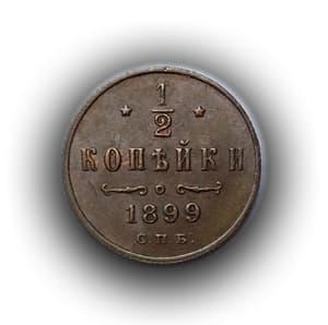 1/2 копейки 1899 год спб.Николай II.Медь.