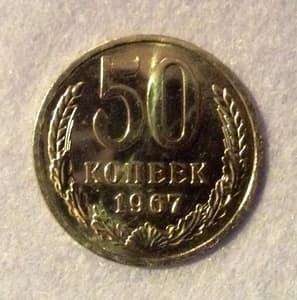 50 копеек 1967 год UNC.Погодовка СССР.