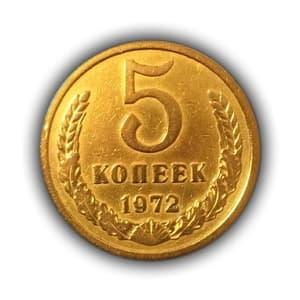 5 копеек 1972 год (R).Погодовка СССР