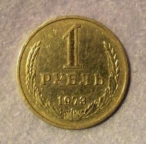1 рубль 1979 год VF.Погодовка СССР.