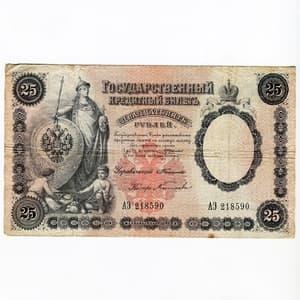 """Билет 25 рублей 1899 год.""""Тимашев-Китаев"""".Редкая"""