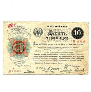 10 червонцев 1922 год.Кассир Шейман.Редкость.
