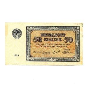 50 копеек 1924 год.Банкнота РСФСР.Редкость.