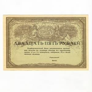 Государственный Кредитный Билет 25 рублей (1917 год).Союз Российских Акционерных Коммерческих Банков.