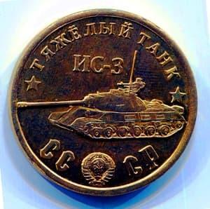 "Жетон 50 рублей 1945 год СССР ""Тяжелый танк ИС-3"".Бронза."