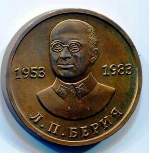 """Жетон """"50 рублей Берия Л.П."""" 1953-1983 год.Мельхиор."""