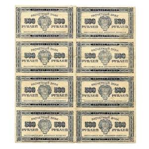 500 рублей 1921 год.Лист-сцепка 8 шт.Расчётный знак РСФСР.XF.