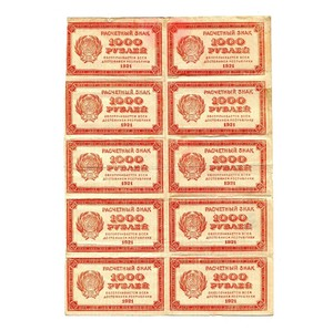 1000 рублей 1921 год.Лист-сцепка 10 шт.Расчётный знак РСФСР.AU.