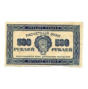 500 рублей 1921 год.Расчётный знак РСФСР.AU.