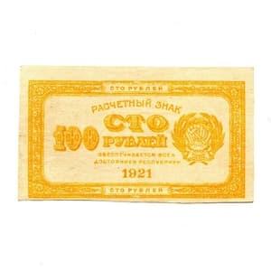 """100 рублей 1921 год.Расчётный знак.Желтая """"лимонка"""".РСФСР.UNC."""