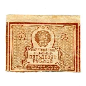 50 рублей 1920 год.Расчётный знак.РСФСР.XF.