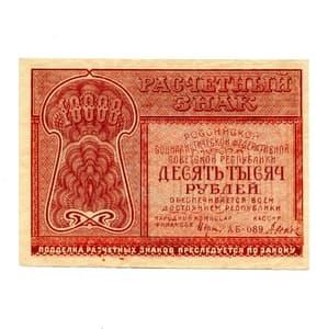 10000 рублей 1921 год.Расчётный знак РСФСР.Кассир Дюков.Бона.UNC.