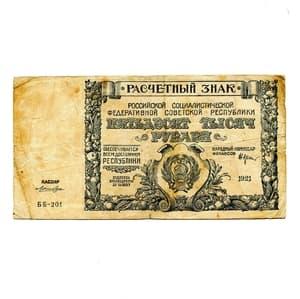 50000 рублей 1921 год.Расчётный знак РСФСР.Кассир Лошкин.Бона.VF.