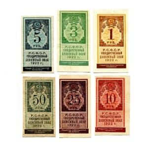Комплект 1,3,5,10,25 и 50 рублей 1922 год.Государственный денежный знак.Деньги-марки.