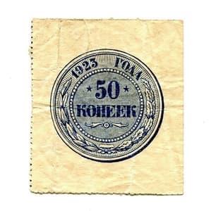 50 копеек 1923 год.РСФСР.Бона печать.VF.