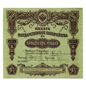 50 рублей 1914 год.4% билет государственного казначейства