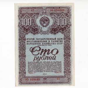 Облигация на сумму 100 рублей 1947 год.Второй государственный заем восстановления и развития народного хозяйства СССР.Разряд 127.