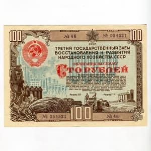 Облигация на сумму 100 рублей 1948 год.Третий государственный заем восстановления и развития народного хозяйства СССР.Разряд 215.