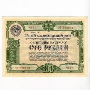 Облигация на сумму 100 рублей 1950 год.Пятый государственный заем восстановления и развития народного хозяйства СССР.Разряд 179.