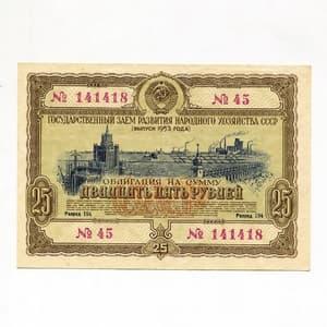Облигация на сумму 25 рублей 1953 год.Государственный заем восстановления и развития народного хозяйства СССР.Разряд 154.