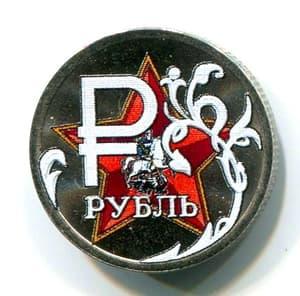 """1 рубль 2014 год """"Рубль звезда Победы""""- эмблема в цвете"""