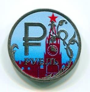 """1 рубль 2014 год """"Башня Кремля""""- эмблема в цвете"""