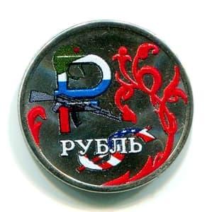 """1 рубль 2014 год """"Рубль-доллар.Красная ветвь.""""- эмблема в цвете"""