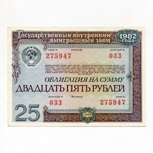 Облигация в 25 рублей 1982 год.Государственный внутренний выигрышный заем СССР.34 разряд.