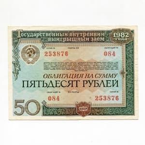 Облигация в 50 рублей 1982 год.Государственный внутренний выигрышный заем СССР.23 разряд.