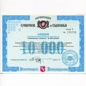 Акция привилегированная именная на 10000 рублей 1994 год.Корпорация Смирнов и Сыновья.