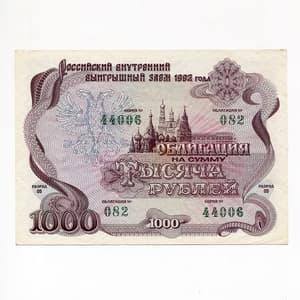 Облигация в 1000 рублей 1992 год.Российский внутренний выигрышный заем.