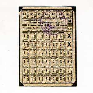 Карточка в 80 купонов на промышленные товары II полугодие 1947 год.СССР.Ленинград.