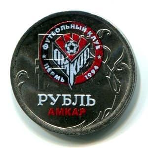 """1 рубль 2014 год """"ФК Амкар""""- эмблема в цвете"""