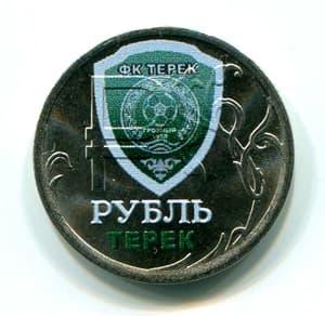 """1 рубль 2014 год """"ФК Терек""""- эмблема в цвете"""