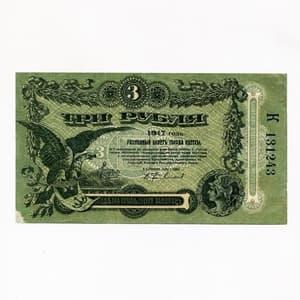 3 рубля 1917 год.Разменный билет города Одессы.Бона.VF.