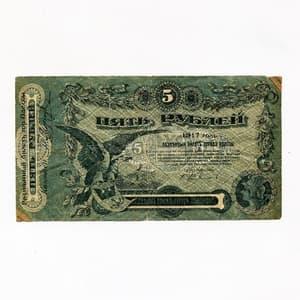 5 рублей 1917 год.Разменный билет города Одессы.Бона.VF.