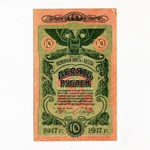 10 рублей 1917 год.Разменный билет города Одессы.Бона.XF.