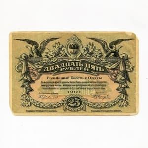 25 рублей 1917 год.Разменный билет города Одессы.Бона.VF-XF.