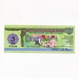 3 рубля 1988 год.Благотворительный билет Советского детского фонда имени В.И.Ленина.UNC.